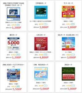 ポイントサイト クレジットカード発行案件一覧