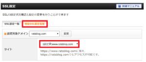 独自SSL設定追加をクリックしてドメインを選択