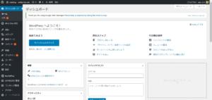 WordPress ホーム画面