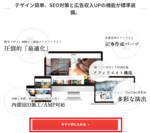 AFFINGER ダウンロード