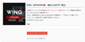 AFFINGER 購入画面