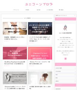 ユニ サイトデザイン